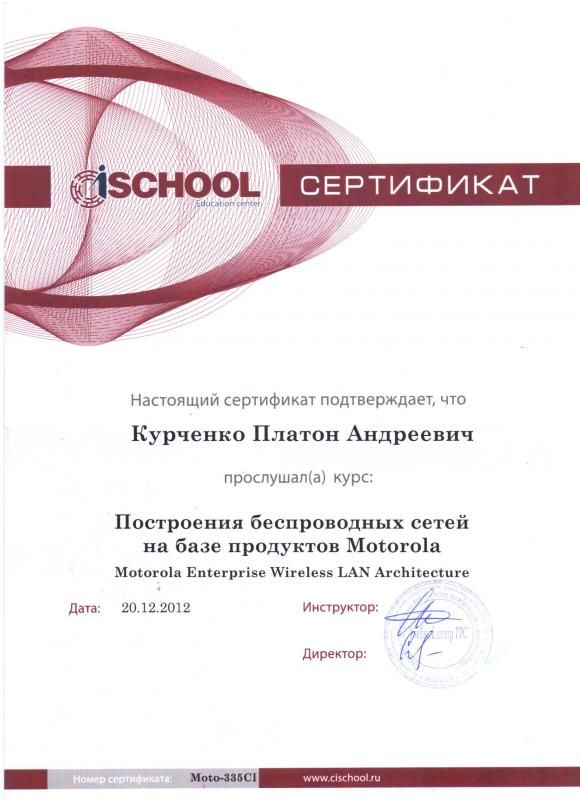 Сертификат iSCHOOL Education center лицензия фото