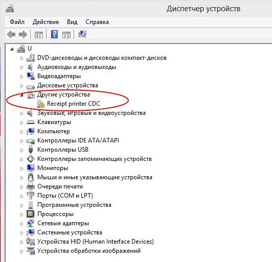 Receipt Printer Cdc Драйвер Скачать - фото 7