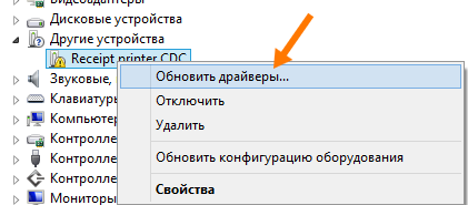 Receipt Printer Cdc Драйвер Скачать - фото 9